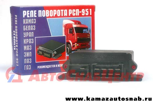 Реле поворота РСП-951А